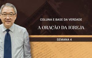 Tutorial | A Igreja: Coluna e Base da Verdade | COLUNA E BASE DA VERDADE | Semana 4